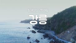 [YTN 구석구석 코리아] 동해안의 낭만가도, 강릉