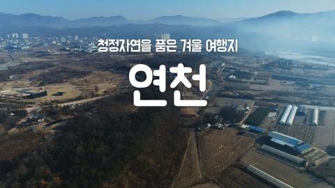 [YTN 구석구석 코리아] 청정자연을 품은 겨울 여행지, 연천