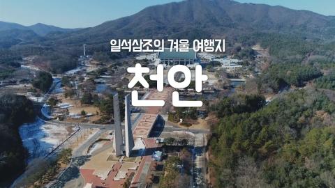 [YTN 구석구석 코리아] 일석삼조의 겨울 여행지, 천안