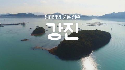 [YTN 구석구석 코리아] 남해안의 숨은 진주, 강진