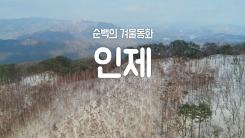 [YTN 구석구석 코리아] 순백의 겨울동화, 인제