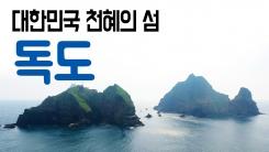 [YTN 구석구석 코리아] 대한민국 천혜의 섬, 독도 1편