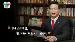 절대 긍정의 힘, 대한민국이 바로 서는 힘이다 [이영훈, 목사·한국기독교총연합회 대표회장]