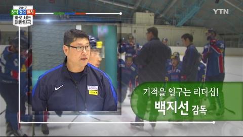 기적을 일구는 리더십 [백지선, 남자 아이스하키 국가대표팀 감독]