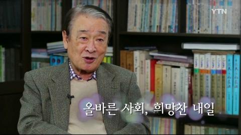 올바른 사회, 희망찬 내일 [이순재 / 배우]