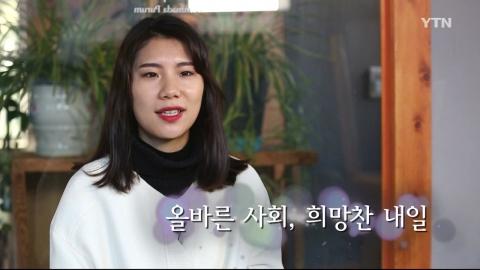 올바른 사회, 희망찬 내일 [진선유 / 2006 토리노 동계올림픽 쇼트트랙 3관왕]
