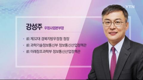 혁신 코리아 [강성주, 우정사업본부장]