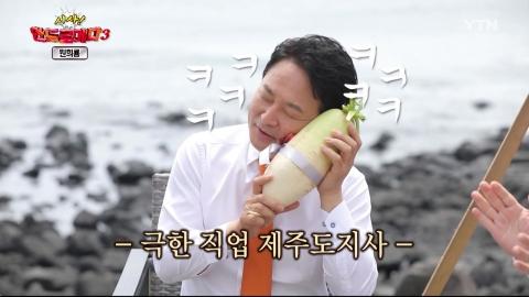 [시사 안드로메다 시즌 3] 원희룡 제주지사 편