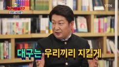 [시사 안드로메다 시즌 3] 권영진 대구시장 편