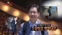 [시사 안드로메다 시즌 3] 김경수 경남지사 편