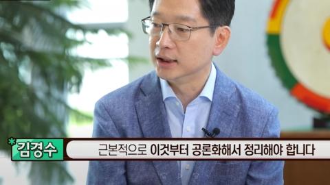 """김경수 """"포털 사이트 뉴스 인링크 방식부터 바꿔야"""""""