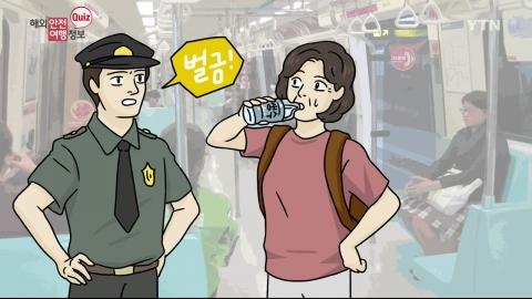 타이완 지하철에서는 물도?