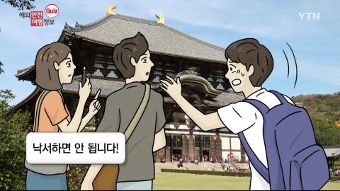 일본 문화재에 낙서하면 벌금은 얼마일까요?