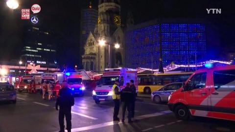 크리스마스 시장에 테러가 발생했던 국가는 어디일까요?