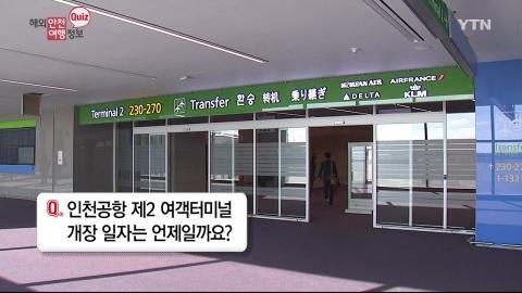 인천공항 제2 여객터미널 개장 일자는?