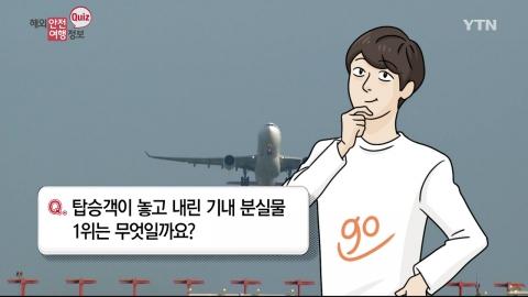 비행기에 가장 많이 두고 내리는 것은?