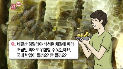 네팔산 석청 사지도 먹지도 마세요