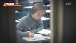 [캠퍼스24] 허리 휘는 대학 등록금 문제