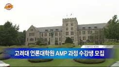 [캠퍼스24] 대학가 소식