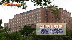 [캠퍼스24_줌인] 통일 교육 선도대학, 경남대