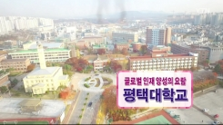 [캠퍼스24_캠퍼스 줌인] 글로벌 인재 양성, 평택대