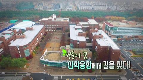 [캠퍼스24_한국산업기술대학교 특집]