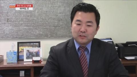 [한인 정치인] 한인 첫 LA 시의원, 데이비드 류가 말하는 성공이란?