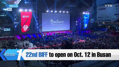 22nd BIFF to open on Oct. 12 in Busan