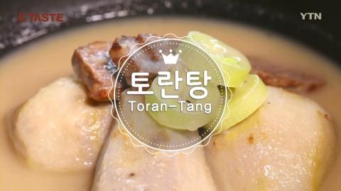 Toran-tang (Taro Soup)