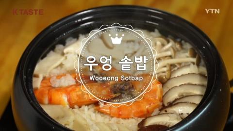 Seasonal Dish -- Wooeong Sotbap