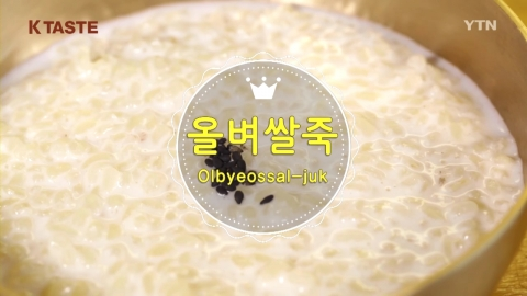 Olbyeossal-juk (Early Rice Porridge)