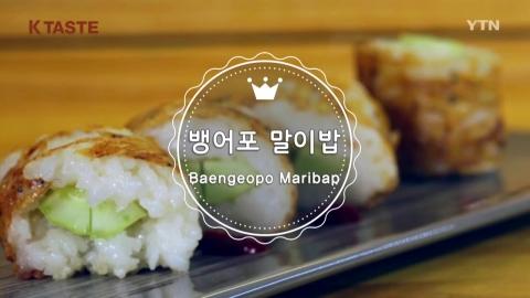 Baengeopo Maribap (Dried Whitebait-wrapped rice)