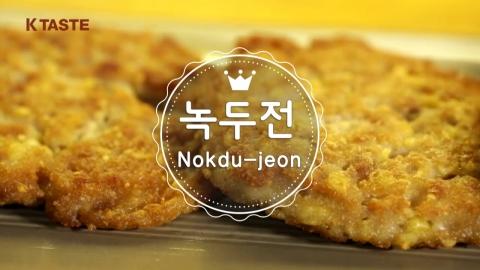 Nokdu-jeon (Mung Bean Pancake)