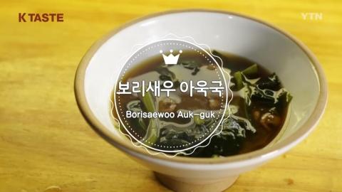 Borisaewoo Auk-guk (Mysid-Curled Mallow Soup)
