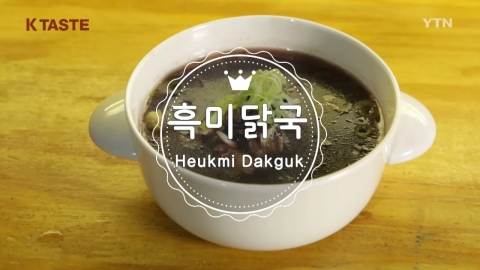 Heukmi Dakguk (Chicken Soup with Black Rice)
