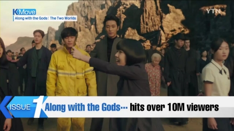 'Along with the Gods...' hits over 10M viewers
