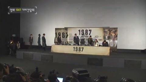 [몽땅TV] 배우와 제작진이 한마음으로 만든 영화, '1987'