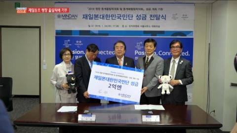 평창 성공 기원 2억 엔 기부…모국 위해 나선 재일동포들