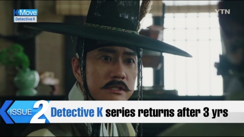 'Detective K' series returns after 3 yrs