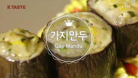 Gaji Mandu (Eggplant Dumpling)