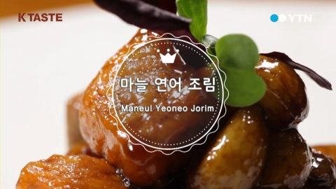 Maneul Yeoneo Jorim (Braised Salmon with Garlic)