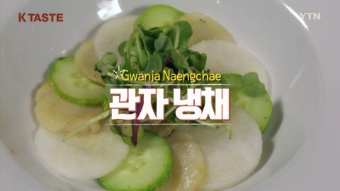 Gwanja Naengchae (Scallop Salad)