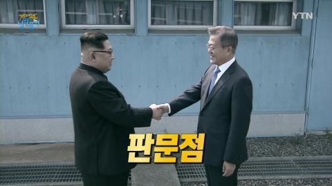 널문리 주막 마을에서 정상회담 개최지로! '판문점(板門店)'