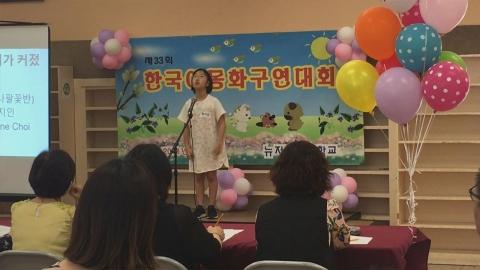 [한글학교 소식] '가정의 달' 5월, 한글학교 행사도 풍성
