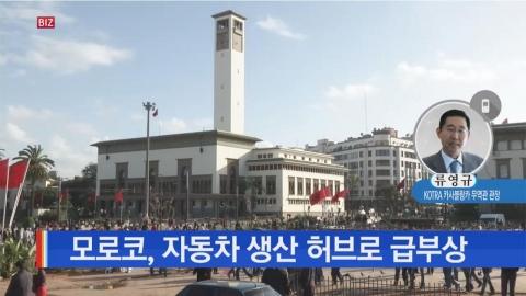 [K-BIZ] 모로코, 자동차 생산 허브로 급부상...한국 기업도 진출해야