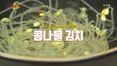 Kongnamul Kimchi (Soybean Sprout Kimchi)