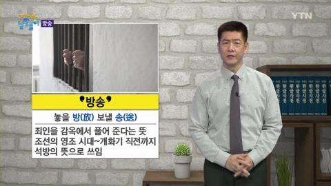 '방송'은 원래 죄인을 감옥에서 풀어준단 뜻이었다?