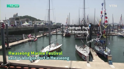 [K NOW] Hwaseong Marine Festival