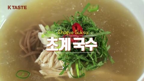 Chogye Guksu (Noodles in Chilled Chicken Soup)