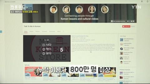 한류우드: 쉽고 재미있는 한국어 교육 서비스